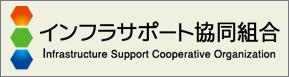 インフラサポート協同組合