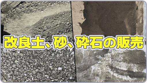 改良土、砂、砕石の販売