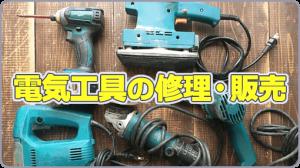 電気工具の修理・販売