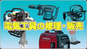 工事用工具の修理・販売